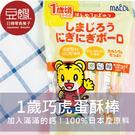 【豆嫂】日本零食 前田製果 巧虎1歲嬰兒蛋酥棒