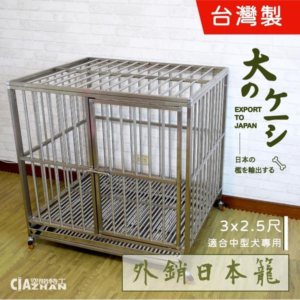 狗籠 白鐵雙門寵物籠 3x2.5尺 免螺絲 304不鏽鋼 角管狗籠 兔籠 貓籠 鳥籠 空間特工