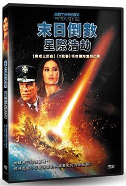 末日倒數:行星浩劫 DVD (購潮8)