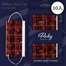 口罩 露比午茶學院格紋印花三層防護口罩(限定版)10入-Ruby s 露比午茶