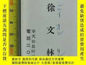 二手書博民逛書店民國滿洲國罕見奉天 老名片 《徐文林 字福堂》一張!品好如圖!8