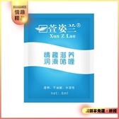 潤滑按摩液 情趣用品 Xun Z Lan‧水溶性潤滑液隨身包【550177】