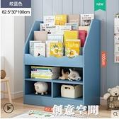 書架落地簡易書報架置物架家用兒童房收納架簡約小學生書櫃繪本架 NMS創意空間