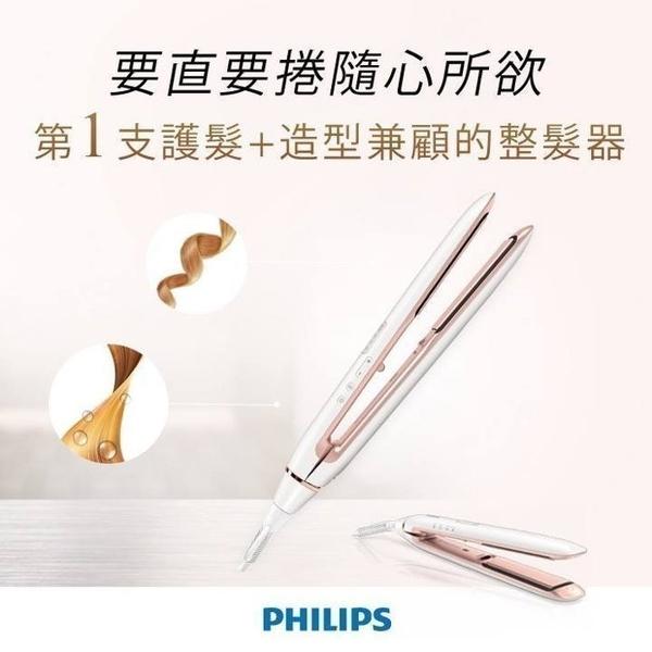 【2021主打+贈毛孔救星3步驟乾淨鼻貼】PHILIPS HP8372 飛利浦沙龍級溫控負離子美髮自動造型直捲髮器