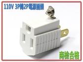[富廉網] PC-1 3P轉2P 電源插頭 商檢合格110V