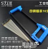 鋁合金強力型鋼鋸架 手工鋸鋸弓架鋸條架木工鋸手鋸拉花鋸子YYJ    原本良品