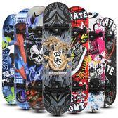 四輪滑板兒童初學者青少年刷街玩具男孩女生雙翹板公路專業滑板車【中秋節好康搶購】