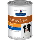 【寵物王國】希爾思k/d腎臟護理犬處方罐370g