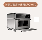 io 多功能氣炸烤箱 AFO-01D 25L