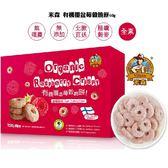 【米森】有機覆盆莓穀脆餅(60g/盒)