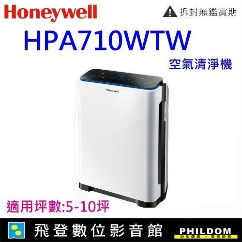 全新商品 美國Honeywell HPA710WTW智慧淨化抗敏空氣清淨機 恆隆行公司貨 HPA710 開發票