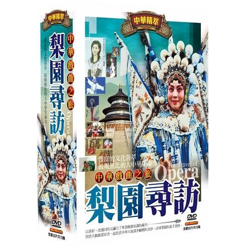 梨園尋訪 DVD - 中華戲曲之旅