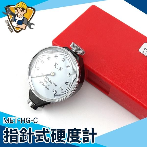 指針硬度計 金屬型 橡膠硅膠邵氏硬度計 硬度計 指針邵氏 台灣現貨 MET-HG-C