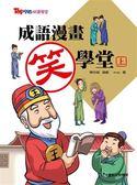 (二手書)成語漫畫笑學堂(上)