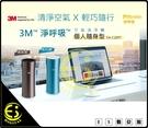 ES數位 3M 淨呼吸 FA-C20P C20PT 空氣清淨機 個人隨身型空氣清淨機 防螨 除塵 清淨機 居家 車用 小坪數