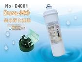 【龍門淨水】卡式Dura-360高效能濾芯 奈米銀抑菌 除重金屬 小分子 除氯 淨水器 過濾器(D4001)
