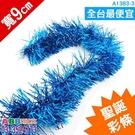 A1383-3_聖誕彩條_9*200cm_湖藍#聖誕派對佈置氣球窗貼壁貼彩條拉旗掛飾吊飾