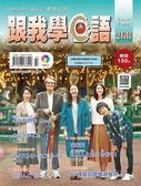 跟我學日語(書+CD) 7月號/2019 第268期