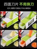 切菜機 多功能廚房用品切菜土豆絲切絲器擦絲家用切片家用蘿卜刨絲神器 解憂