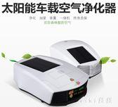 太陽能車載空氣凈化器加濕消除異味甲醛霧霾負離子氧吧香薰pm2.5 nm3190 【VIKI菈菈】