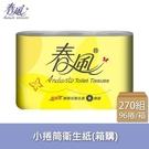 【南紡購物中心】春風小捲筒衛生紙(270組/6粒/16串/箱)