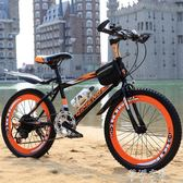 兒童自行車6-7-8-9-10-11-12歲童車小學生男孩變速山地單車YYP  蓓娜衣都