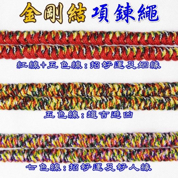 【吉祥開運坊】【五色線 紅線 純手工編織項鍊繩*1pcs 台灣手工製 中國結可伸縮 】淨化