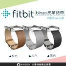 Fitbit Blaze 皮革錶帶 錶帶...