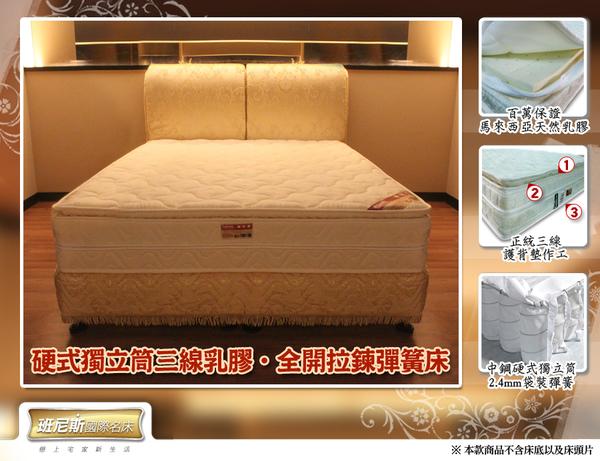 【班尼斯國際名床】~【北中南配合店面】 『5尺三線硬式獨立筒mylatex乳膠全開拉鍊彈簧床』