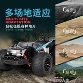 遙控玩具超大高速遙控越野車充電四驅攀爬車無線兒童玩具男孩汽車大腳賽車 數碼人生igo