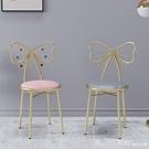 化妝椅 網紅梳妝椅38cm座高少女心美甲椅子靠背椅公主蝴蝶椅臥室化妝椅 618購物節 YTL