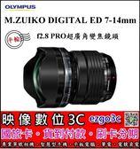 《映像數位》 OLYMPUS   M.ZUIKO DIGITAL ED 7-14mm f2.8 PRO 超廣角變焦鏡頭【平輸】*