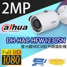 高雄/台南/屏東監視器 DH-HAC-HFW1230SN 200萬星光級HDCVI紅外線攝影機 大華dahua