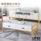 大茶几【UHO】荷田西亞大茶几 免運費 HO18-803-1