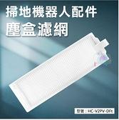【掃地機耗材】塵盒濾網 適用雲米V2 Pro V掃地機器人 HEPA濾網 過濾網 配件 耗材 HC-V2PV-DFt