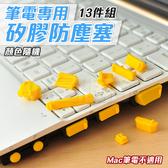 筆電防塵塞 防潮套組 通用型 13件1組 筆記型電腦 防塵套 顏色隨機(V50-0107)