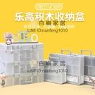 樂高lego積木收納盒多格零件盒元件盒工...