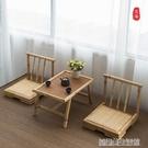 小桌子 簡約榻榻米茶幾竹藤飄窗桌日式小茶幾創意茶桌椅實木炕桌禪意矮桌 優樂美YDL
