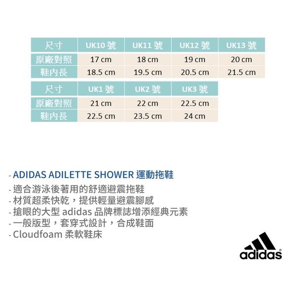 adidas童鞋 女童拖鞋 ADILETTE SHOWER 運動拖鞋 防水拖鞋 休閒拖鞋 室內室外拖鞋 T9344#粉紅