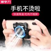手機散熱器發燙降溫神器便攜式小電風扇ipad平板吃雞游戲物理冷卻 XN1171【Rose中大尺碼】