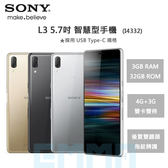 索尼 Sony L3 I4332 5.7吋 3G/32G 雙卡雙待 後置雙鏡頭 指紋辨識 3300mAh NFC行動支付 八核心 智慧型手機