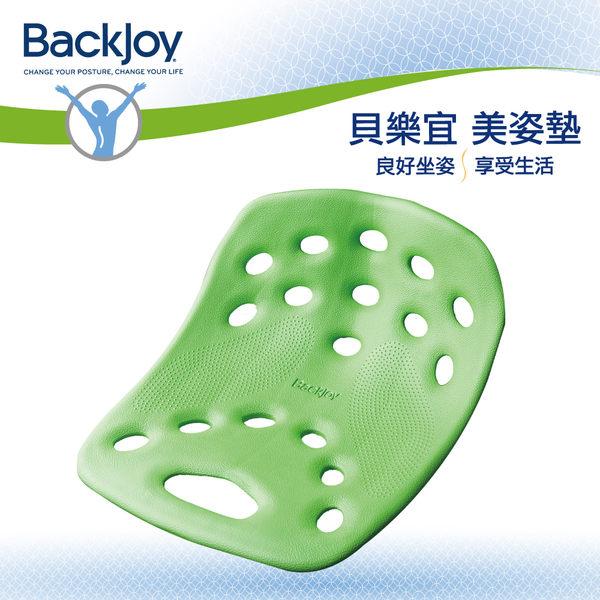 【絕版品】BackJoy健康美姿美臀坐墊Large ─萊姆綠色