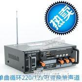 功放器 220V/12V兩用小功放HIFI小功放可變單聲道單曲循環 可可鞋櫃