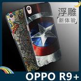 OPPO R9 Plus 卡通浮雕保護套 軟殼 彩繪塗鴉 3D風景 立體超薄0.3mm 矽膠套 手機套 手機殼 歐珀