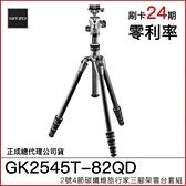 【德寶光學】 Gitzo GK2545T-82QD 2號四節反折腳架 總代理公司貨 分期零利率 輕量便攜