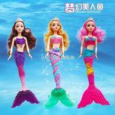 兒童女孩3-6周歲生日禮物美人魚玩具公主洋娃娃唱歌閃光禮盒套裝  瑪奇哈朵