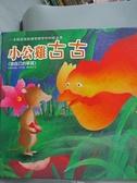 【書寶二手書T5/少年童書_JCS】小公雞古古_張晉霖、李美華