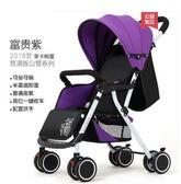 聖誕交換禮物嬰兒推車可坐可躺輕便折疊四輪避震新生兒寶寶手推車 法布蕾LX