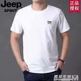 新款夏季圓領寬鬆加大碼純棉短袖t恤男士舒適上衣服 遇見生活