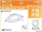 舞光 LED 12W 4000K 自然光 全電壓 15cm 平板 崁燈_WF430473